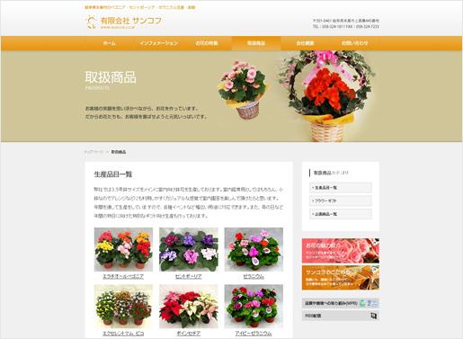 ホームページ公開
